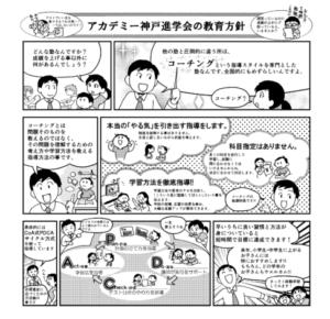 学習塾広告 マンガ